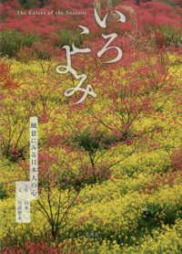 いろこよみ The Colors of the Seasons  風景にみる日本人の心  旧暦〈二十四節気・七十二候〉