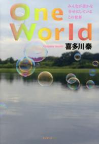 One World みんなが誰かを幸せにしているこの世界