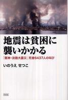 地震は貧困に襲いかかる 「阪神・淡路大震災」死者6437人の叫び