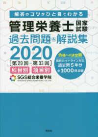 管理栄養士国家試験過去問題解説集 2021 科目別&項目別  解答のコツがひと目でわかる