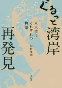 ぐるっと湾岸 再発見 東京湾岸 それぞれの物語