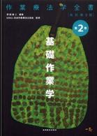基礎作業学 作業療法学全書 ; 第2巻