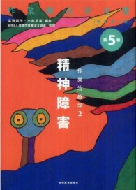 精神障害 作業療法学全書 ; 第5巻