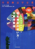福祉用具の使い方・住環境整備 作業療法学全書 ; 第10巻