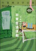 日常生活活動 作業療法学全書 ; 第11巻