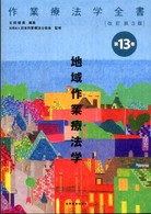 地域作業療法学 作業療法学全書 ; 第13巻