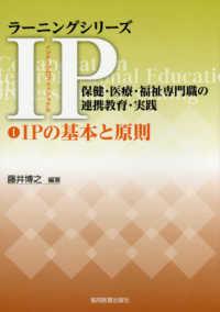 IPの基本と原則 ラーニングシリーズIP(インタープロフェッショナル) : 保健・医療・福祉専門職の連携教育・実践 ; 1