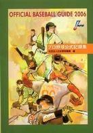 オフィシャルベースボールガイド2006 プロ野球公式記録集