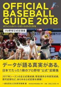 オフィシャル・ベースボール・ガイド 2019 プロ野球公式記録集