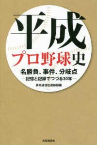 平成プロ野球史 名勝負、事件、分岐点  記憶と記録でつづる30年