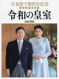令和の皇室 天皇陛下御即位記念特別報道写真集