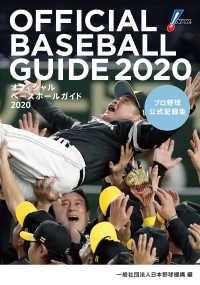 オフィシャル・ベースボール・ガイド 2020 プロ野球公式記録集