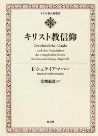 キリスト教信仰 キリスト教古典叢書