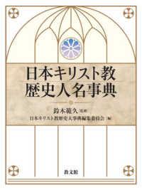 日本キリスト教歴史人名事典