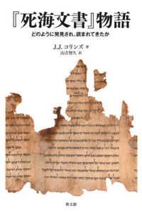 『死海文書』物語 どのように発見され、読まれてきたか