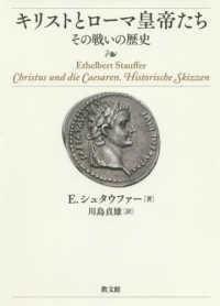 キリストとローマ皇帝たち その戦いの歴史