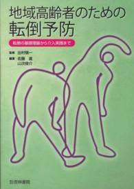 地域高齢者のための転倒予防 転倒の基礎理論から介入実践まで