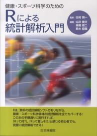 健康・スポーツ科学のためのRによる統計解析入門