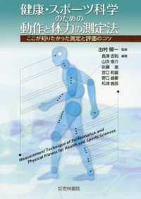 健康・スポーツ科学のための動作と体力の測定法 ここが知りたかった測定と評価のコツ. Measurement techninqiue of performance and physical fitness for health and sports sciences