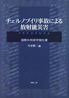 チェルノブイリ事故による放射能災害 国際共同研究報告書