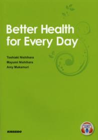 毎日の健康に学ぶ大学総合英語 西原真弓著  Amy Mukamuri著
