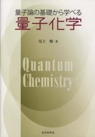量子論の基礎から学べる量子化学 Quantum chemistry