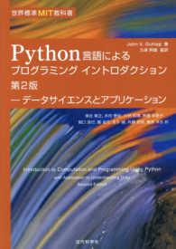Python言語によるプログラミングイントロダクション データサイエンスとアプリケーション. 第2版
