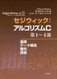 セジウィック:アルゴリズムC第1〜4部 基礎データ構造整列探索