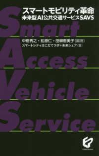 スマートモビリティ革命 未来型AI公共交通サービスSAVS