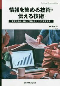 情報を集める技術・伝える技術 情報社会の一員として備えておくべき基礎知識