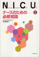 NICUナースのための必修知識  改訂2版