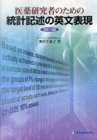 医薬研究者のための統計記述の英文表現 : electronic bk