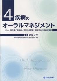 4疾病のオーラルマネジメント がん/脳卒中/糖尿病/急性心筋梗塞/周術期の口腔機能管理