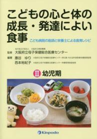 幼児期 (こどもの心と体の成長・発達によい食事 : こども病院の医師と栄養士による食育レシピ 2)