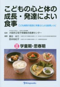 学童期・思春期 (こどもの心と体の成長・発達によい食事 : こども病院の医師と栄養士による食育レシピ 3)