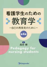 看護学生のための教育学