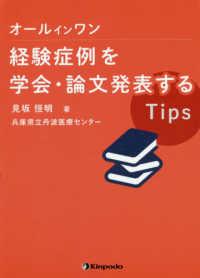 オールインワン経験症例を学会・論文発表するTips