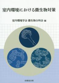 室内環境における微生物対策