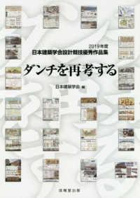 ダンチを再考する 2019年度 日本建築学会設計競技優秀作品集