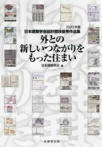 外との新しいつながりをもった住まい 2020年度 日本建築学会設計競技優秀作品集