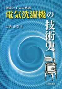 電気洗濯機の技術史 創意と工夫の系譜