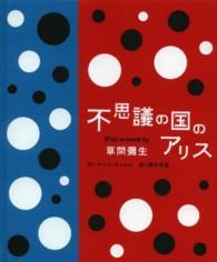 不思議の国のアリス with artwork by 草間彌生