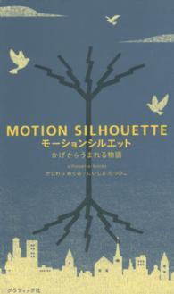 モーションシルエット Motion silhouette  かげからうまれる物語