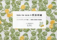 """ten to senの模様刺繡 An embroidery pattern book designed by """"ten to sen"""" : ハンドステッチで描く、素敵な模様の刺繡布"""