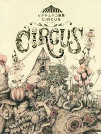 Circus (サーカス) ヒグチユウコ画集