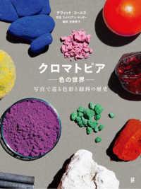クロマトピア 色の世界. 写真で巡る色彩と顔料の歴史