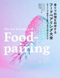 香りで料理を科学するフードペアリング大全 分子レベルで発想する新しい食材の組み合わせ方
