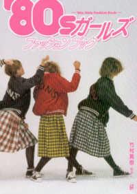 '80sガールズファッションブック