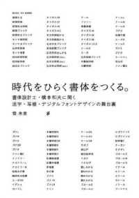 時代をひらく書体をつくる。 書体設計士・橋本和夫に聞く活字・写植・デジタルフォントデザインの舞台裏