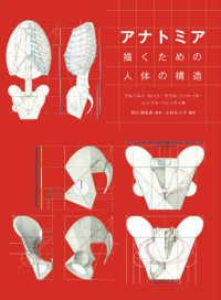 アナトミア描くための人体の構造